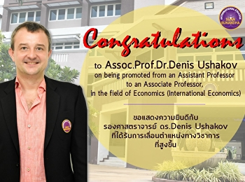 Lecturer in the International Business program is appointed as Associate Professor