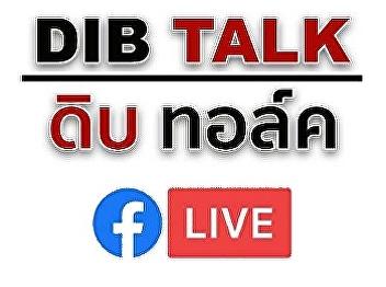 DIB Talk (September 2020)