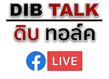 DIB Talk (October 2020)