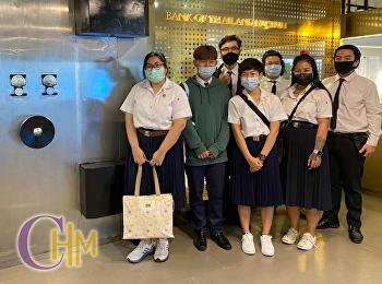 ทัศนศึกษา ณ ธนาคารแห่งประเทศไทย